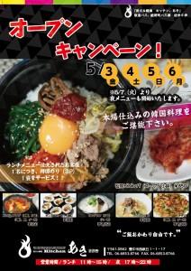 韓国レストランアキ