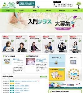 大阪韓国語教育院